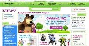 Партнёрская программа интернет-магазина Babadu.ru